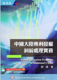 中國大陸專利侵權糾紛處理實務