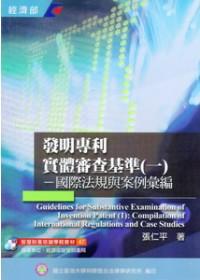 發明專利實體審查基準,國際法規與案例彙編