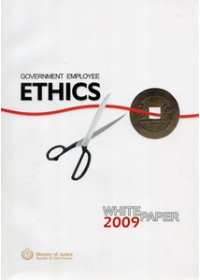 Government Employee Ethics White Paper 2009