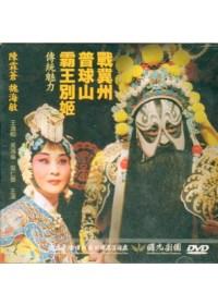 傳統魅力:戰冀州、普球山、霸王別姬(光碟)