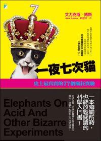 一夜七次貓 :  史上最真實的77個瘋狂實驗 /