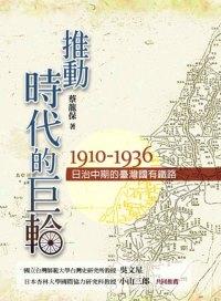推動時代的巨輪:日治中期的臺灣國有鐵路
