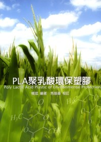 PLA聚乳酸環保塑膠 =  Poly lactic acid plastic of environmental protection /