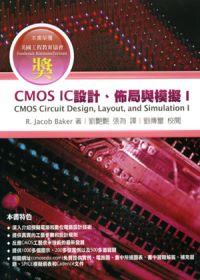COMS IC設計.佈局與模擬 /