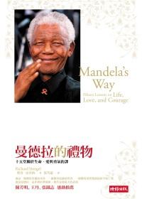 曼德拉的禮物 :  十五堂關於生命、愛與勇氣的課 /