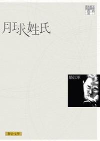 月球姓氏(聯合文學經典版)