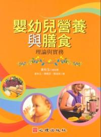 嬰幼兒營養與膳食:理論與實務