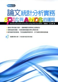 論文統計分析實務 =  Advanced statistical analysis using SPSS and AMOS : SPSS與AMOS的運用 /