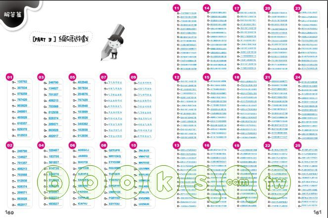 http://im2.book.com.tw/image/getImage?i=http://www.books.com.tw/img/001/046/56/0010465673_b_07.jpg&v=4bbd3790&w=655&h=609