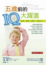 五歲前的IQ大躍進 :  遊戲+飲食+環境=IQ提升30 /