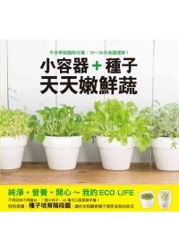 小容器+種子 :  天天嫩鮮蔬 /