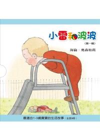 小雷和波波 故事 第一輯^(附DVD^)