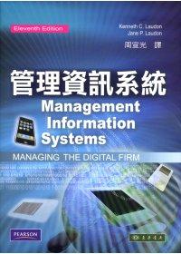管理資訊系統 /