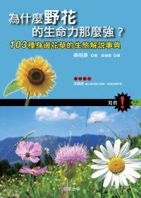 為什麼野花的生命力那麼強?:103種身邊花草的生態解說事典