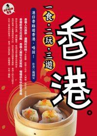 一食,二玩,三遊香港