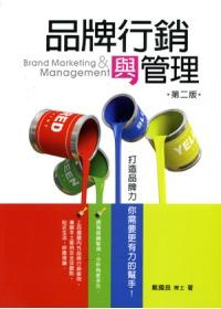 品牌行銷與管理 =  Brand marketing & management /