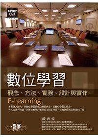 數位學習 :  觀念、方法、實務、設計與實作 /