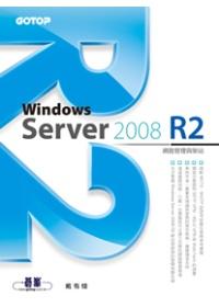 Windows Server 2008 R2網路管理與架站 /