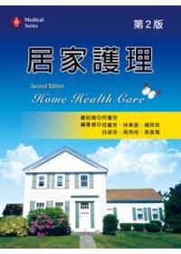 居家護理(第二版)
