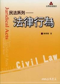 民法系列:法律行為