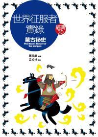 世界征服者實錄 :  蒙古祕史 = The secret history of the Mongols /