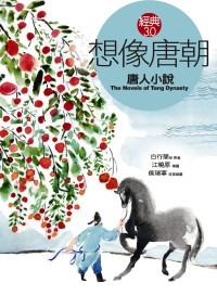 想像唐朝 :  唐人小說 = The novels of Tang Dynasty /
