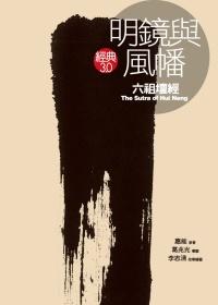 明鏡與風幡 :  六祖壇經 = The sutra of Hui Neng /