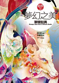 夢幻之美 =  Strange Tales from a Chinese Studio : 聊齋誌異 /