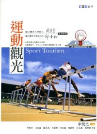 運動觀光 =  Sport tourism /
