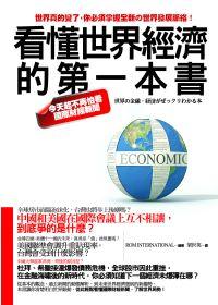 看懂世界經濟的第一本書:今天起不再怕看國際財經新聞