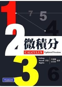 微積分 9/e Updated Version