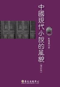 中國現代小說的風貌(增訂版)