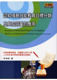 認知情意技能教育目標分類及其在評量的應用 =  Taxonomy of education objectives in cognitive, affective, andpsychomotor domains : applications in assessment /