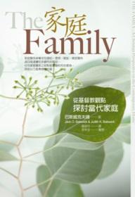 家庭:從基督教觀點探討當代家庭