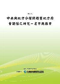 中央與地方分權問題暨地方府會關係之研究:省市與縣市(POD)