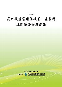 高科技產業環保政策:產業現況問題分析與建議(POD)
