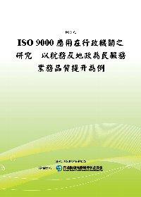 ISO 9000應用在行政機關之研究:以稅務及地政為民服務業務品質提升為例(POD)