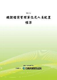 機關檔案管理單位及人員配置標準(POD)