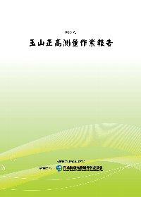 玉山正高測量作業報告(POD)