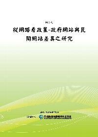 從網路看政策:政府網站與民間網站差異之研究(POD)