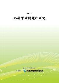 外勞管理問題之研究(POD)