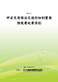 中英文商標法及施行細則暨商標規費收費準則(POD)
