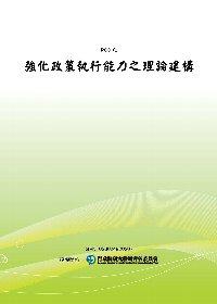 強化政策執行能力之理論建構(POD)