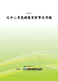九十二年度績優里幹事芬芳錄(POD)