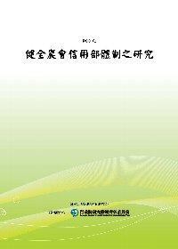 健全農會信用部體制之研究(POD)