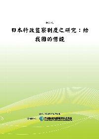 日本行政監察制度之研究:給我國的借鏡(POD)