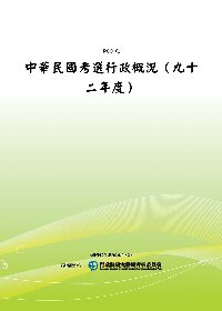 中華民國考選行政概況(九十二年度)(POD)
