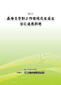 基層員警對工作環境及家庭生活之適應問題(POD)
