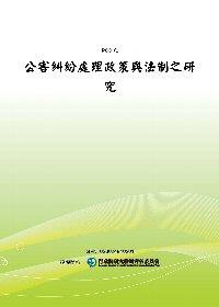 公害糾紛處理政策與法制之研究(POD)