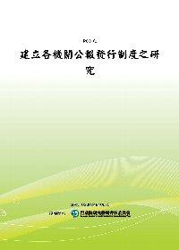 建立各機關公報發行制度之研究(POD)